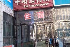 绛县车站招待所