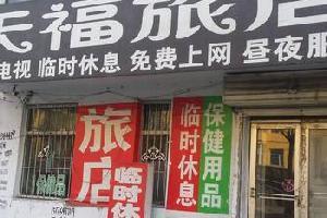 哈尔滨双城天福旅店