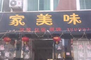 眉县农家美味园