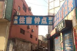 平定金鑫旅馆