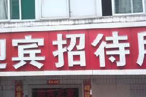 宝鸡迎宾招待所(火车站)