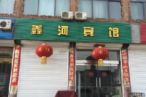 代县鑫河宾馆