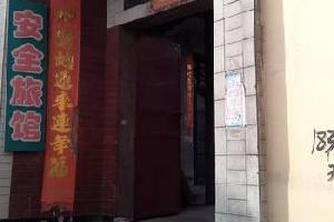 运城绛县安全旅社