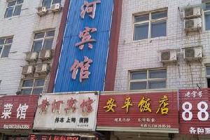 垣曲黄河宾馆