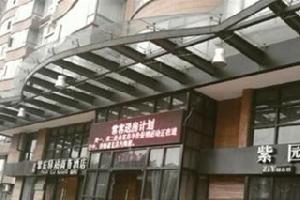 金华紫东驿站商务酒店