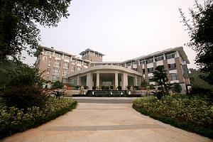 半山酒店(原宜昌武汉大学三峡学术交流中心)