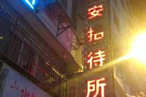 盘县红果天安招待所