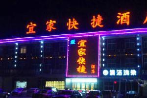 辉县宜家快捷酒店
