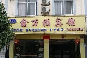 大新鑫万福宾馆(崇左)