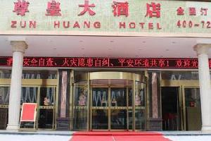 【桂林尊皇酒店】桂林火车站附近/机场路附近的酒店