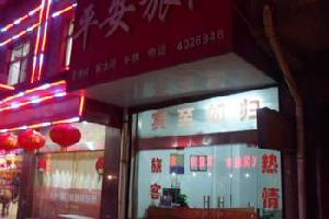 寿县平安旅社