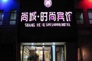 临夏尚城时尚酒店