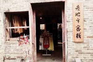 黄姚古镇老地方客栈(贺州)