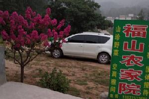尧山福山农家休闲宾馆