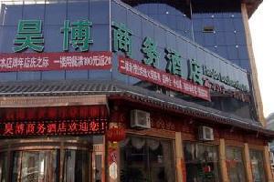 张北昊博商务酒店