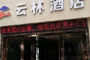 云林商务酒店