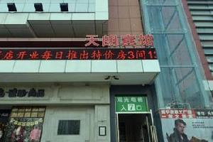 南京天朗快捷酒店
