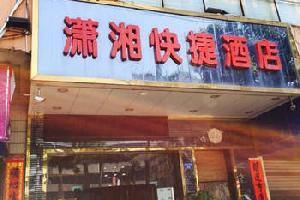 湛江市麻章潇湘快捷酒店