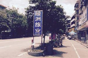 江门睦洲旅店