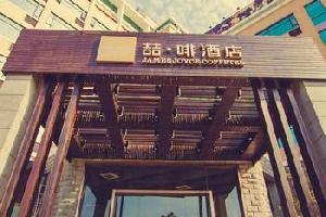 喆啡酒店(广州长隆店)