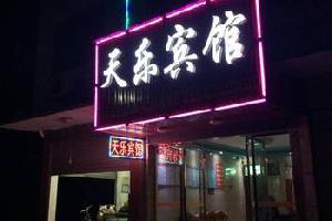桃江天乐宾馆