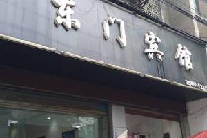 安化东门宾馆