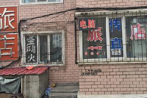 绥芬河金鸿火旅店