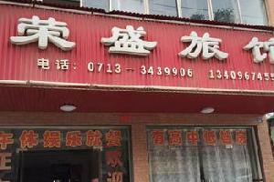 黄梅荣盛旅馆