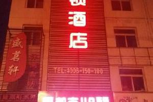 都市118连锁酒店张掖汽车西站店