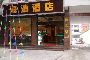 保山海清酒店