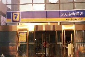 7天连锁酒店(北京旧宫店)