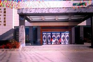 林芝宾馆(原西藏林芝宾馆)