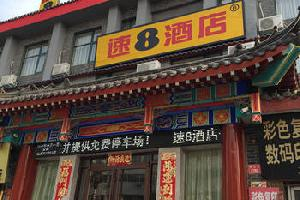 速8酒店(开封清明上河园鼓楼店)