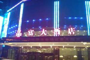 衡阳晶富大酒店