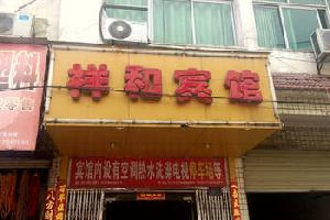 资溪县祥和宾馆
