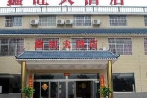 韶山鑫旺大酒店