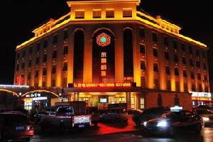嘉峪关东瑚明珠大酒店