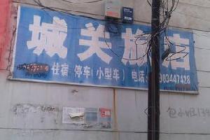 晋中榆社城关旅馆