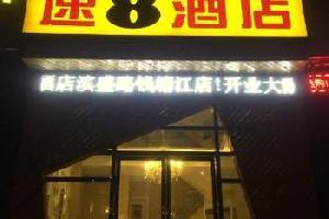 速8酒店(杭州滨盛路钱江店)