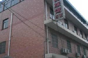 萧山山俞旅馆