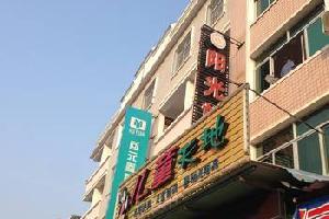 连城新泉阳光旅馆