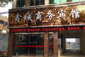 京山鑫诚商务宾馆