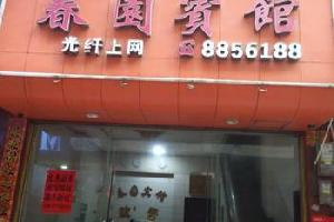 江华县春园宾馆