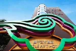 揭阳圈子艺术酒店