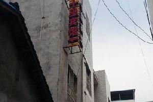 广元市十里宾馆