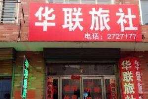 锦州北镇华联旅社