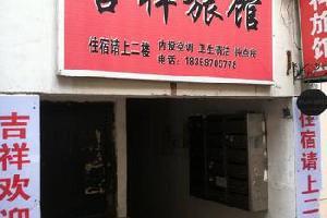 温州吉祥旅馆(府学巷)