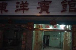 东安县东洋宾馆