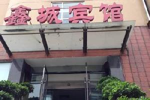 荆门鑫城宾馆