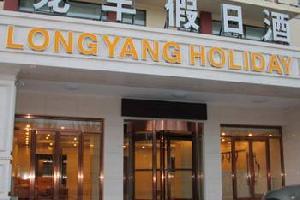 青海共和县龙羊假日酒店